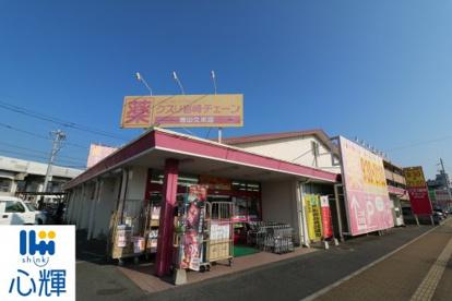 クスリ岩崎チェーン 徳山久米店の画像1