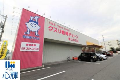 クスリ岩崎チェーン 徳山秋月店の画像1