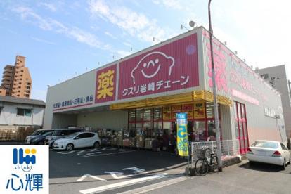 クスリ岩崎チェーン 徳山緑町店の画像1
