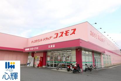 ディスカウントドラッグ コスモス 久米店の画像1