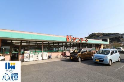 サンマート 上野店の画像1