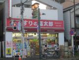 くすりの福太郎 大島5丁目店