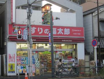 くすりの福太郎 大島5丁目店の画像1