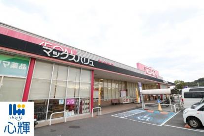 Maxvalu(マックスバリュ) 徳山東店の画像1