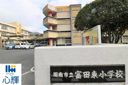 周南市立富田東小学校の画像1