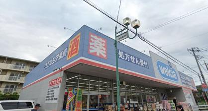 ウエルシア市川東国分店の画像1