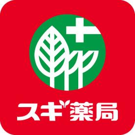スギ薬局 阪神深江店の画像1