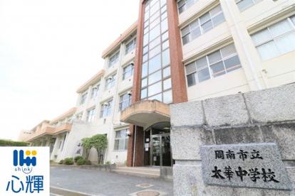 周南市立太華中学校の画像1
