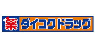 ダイコクドラッグ 六甲道駅前店の画像1