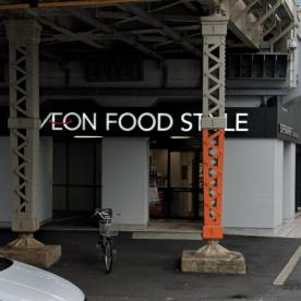 イオンフードスタイル中崎町店の画像1