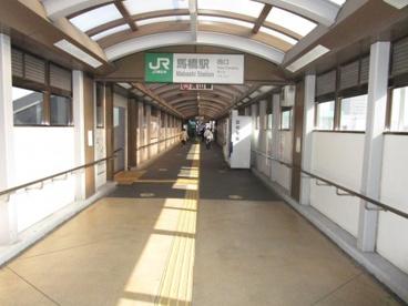 馬橋駅の画像1