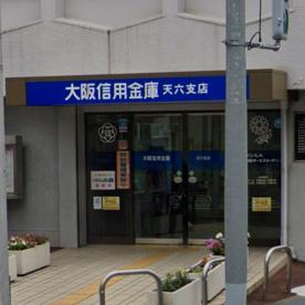 大阪信用金庫天六支店の画像1