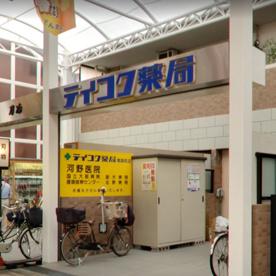 テイコク薬局 南森町店の画像1