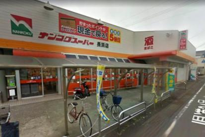 ナンコクスーパー 長浜店の画像1