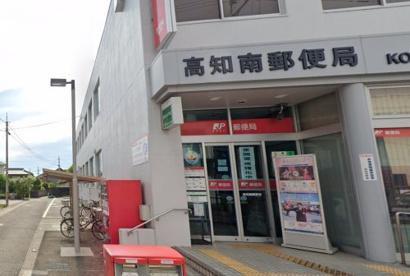 高知南郵便局の画像1