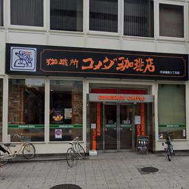 コメダ珈琲店天神橋筋六丁目店の画像1