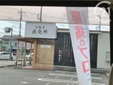 餃子の雪松 昭島店