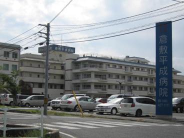 倉敷平成病院の画像1