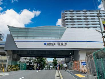 阪神「深江」駅の画像1