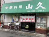 中華料理 山久