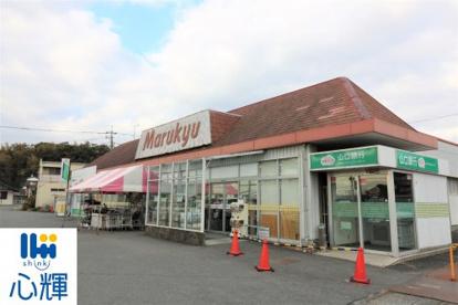 マルキュウ 久米店の画像1