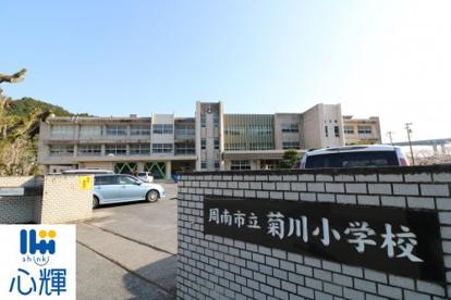 周南市立菊川小学校の画像1