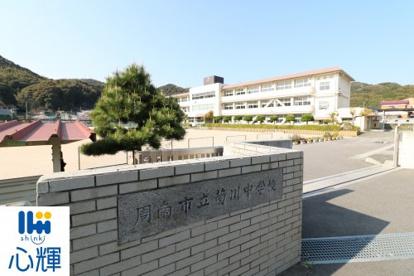 周南市立菊川中学校の画像1