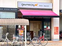 グルメシティ浦和道場店