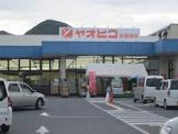 スーパーヤオヒコ 良福寺店