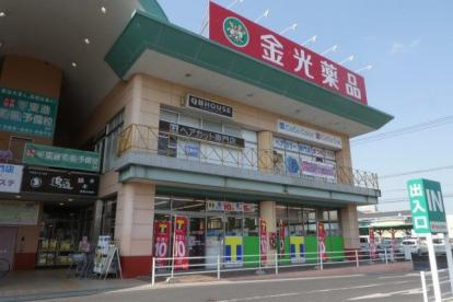 金光薬局中庄店の画像1