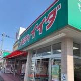 コモディイイダ 越谷店
