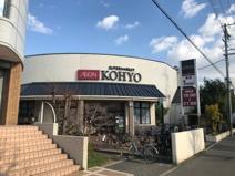 KOHYO 芦屋南宮店
