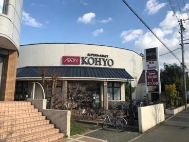 KOHYO 芦屋南宮店の画像1