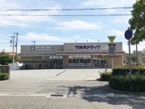 ツルハドラッグ 芦屋浜シーサイド店