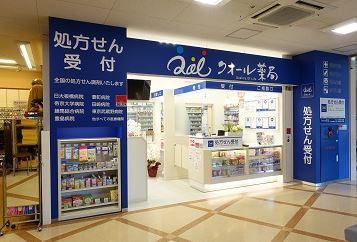 クオール薬局ライフ千川駅前店の画像1
