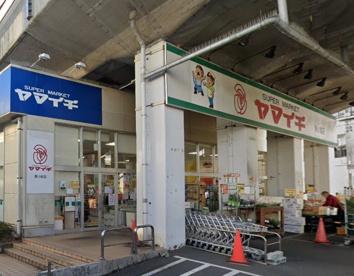 ヤマイチ 東小岩店の画像1