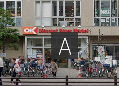 OK(オーケー) 本八幡店の画像1