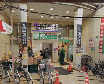 業務スーパー 小岩店の画像1