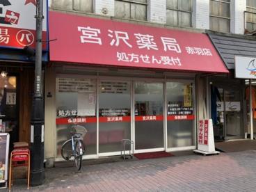 宮沢薬局の画像1