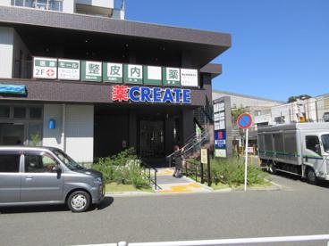クリエイトS・D上星川駅前店の画像1