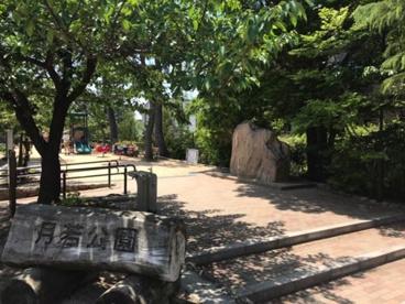 月若公園の画像1