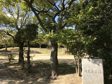 潮見東公園の画像2