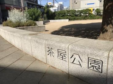 茶屋公園の画像1