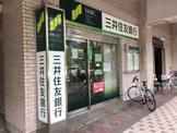 三井住友銀行 赤羽北出張所