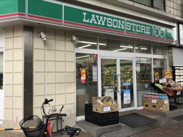 100円ローソン北赤羽駅前店の画像1