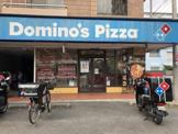 ドミノ・ピザ 北赤羽店