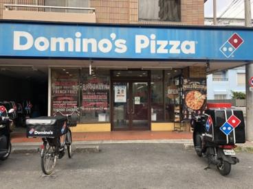 ドミノ・ピザ 北赤羽店の画像1