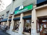 モスバーガー 洗足池店