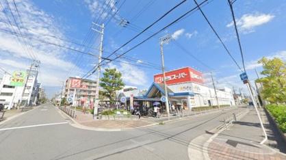 関西スーパー古市店の画像1
