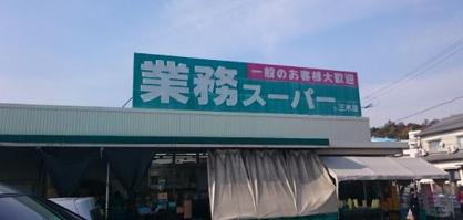 業務スーパー 押部谷店の画像1
